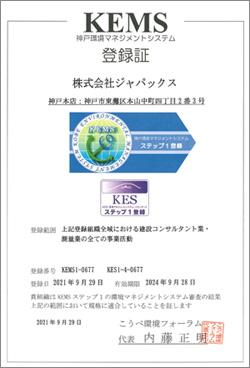 神戸環境マネジメントシステム登録証